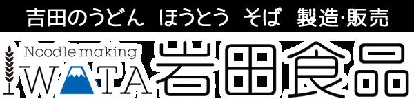 岩田食品 【公式】吉田のうどん・ほうとう